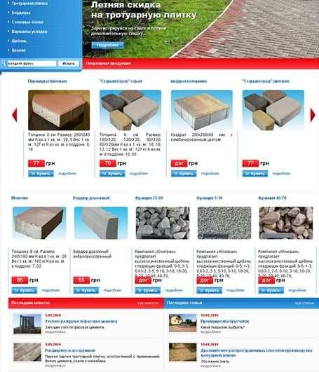 Строительные материалы в интернет-магазине